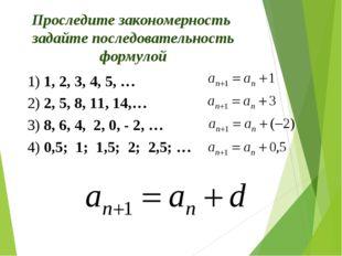 Проследите закономерность задайте последовательность формулой 1) 1, 2, 3, 4,