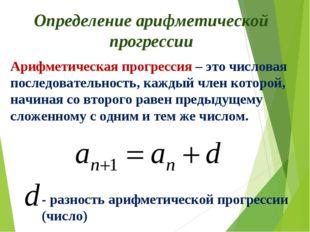 Арифметическая прогрессия – это числовая последовательность, каждый член кото