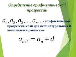 - арифметическая прогрессия, если для всех натуральных n выполняется равенст