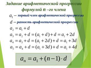 Задание арифметической прогрессии формулой n –го члена