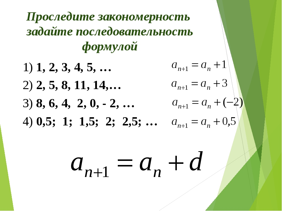 Проследите закономерность задайте последовательность формулой 1) 1, 2, 3, 4,...