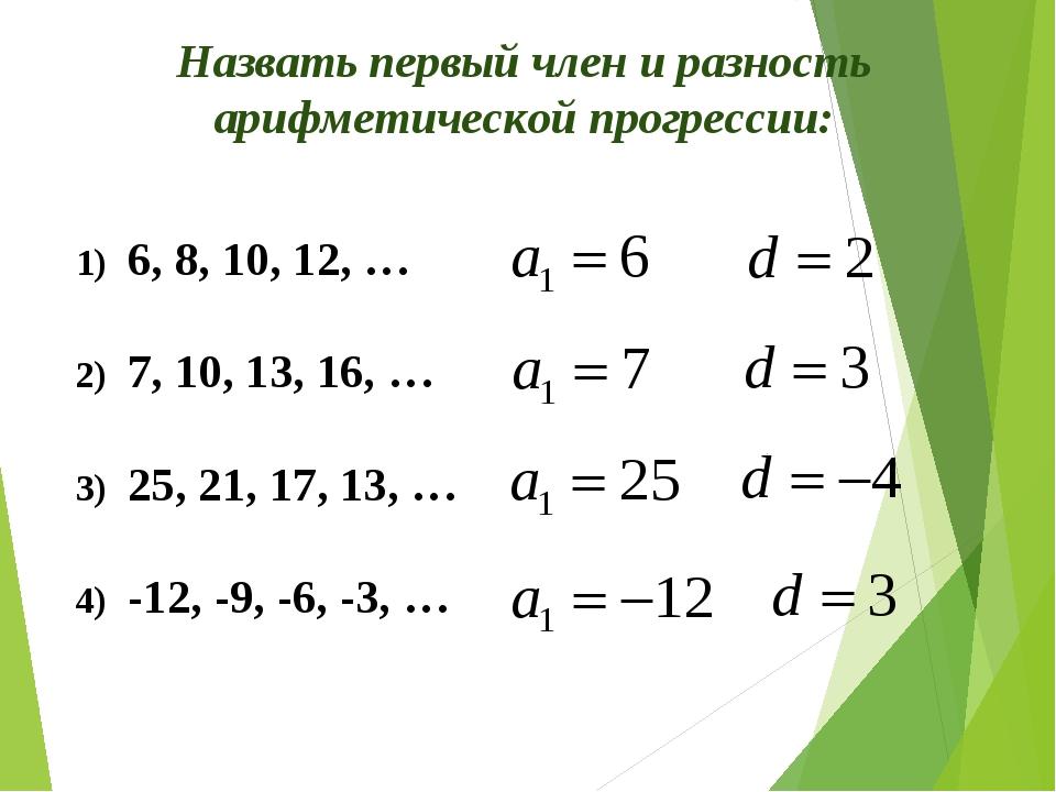 Назвать первый член и разность арифметической прогрессии: 6, 8, 10, 12, … 7,...