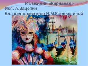 Р.Бажилин «Карнавал» Исп. А.Зацепин Кл. преподавателя Н.М.Корнюшиной