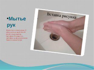Мытье рук Нужно было помыть руки. И прикоснуться одной чистой рукой к разреза