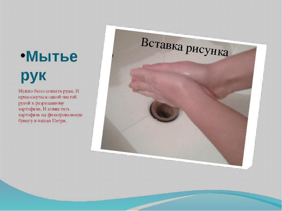 Мытье рук Нужно было помыть руки. И прикоснуться одной чистой рукой к разреза...