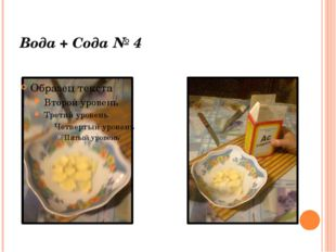 Вода + Сода № 4