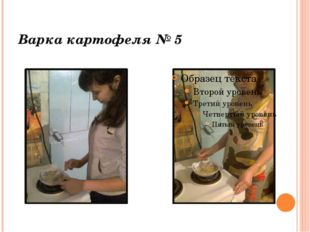 Варка картофеля № 5