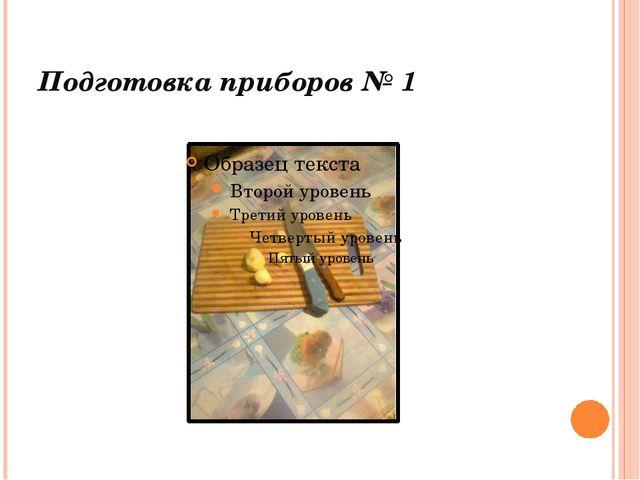 Подготовка приборов № 1