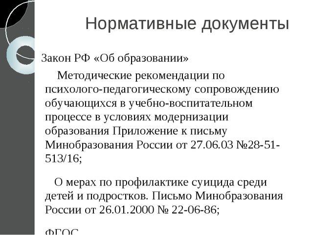 Нормативные документы Закон РФ «Об образовании» Методические рекомендации по...