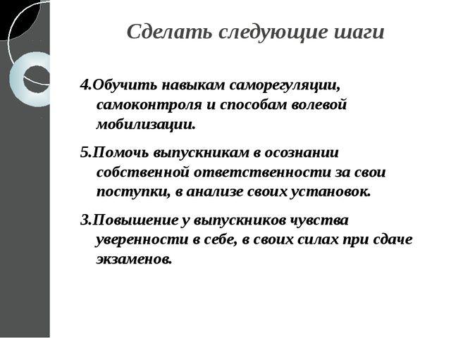 Сделать следующие шаги 4.Обучить навыкам саморегуляции, самоконтроля и способ...