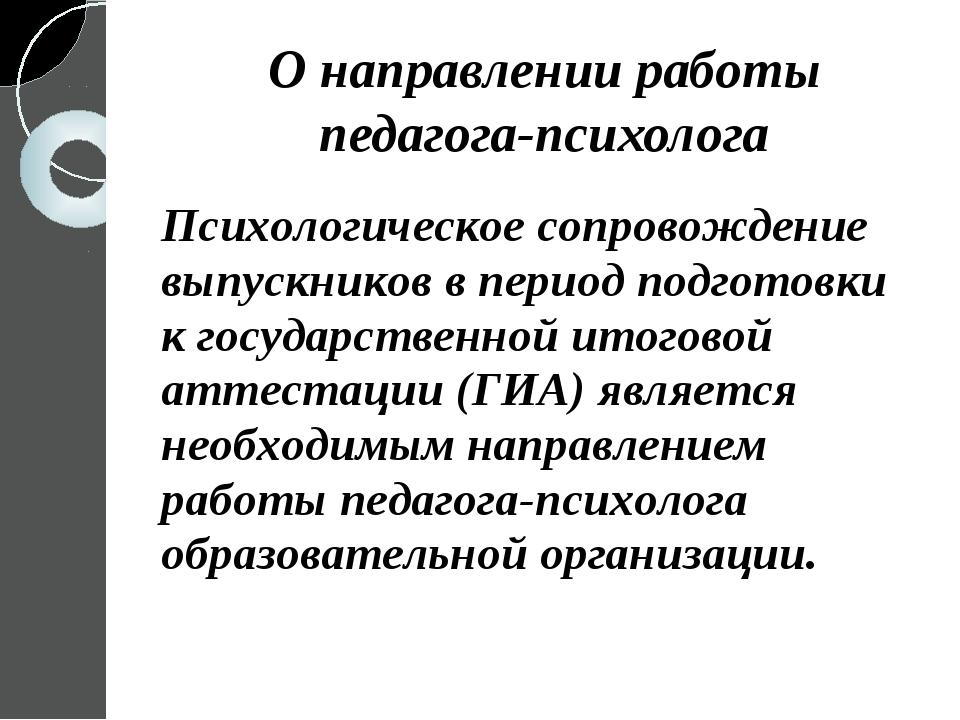 О направлении работы педагога-психолога Психологическое сопровождение выпускн...