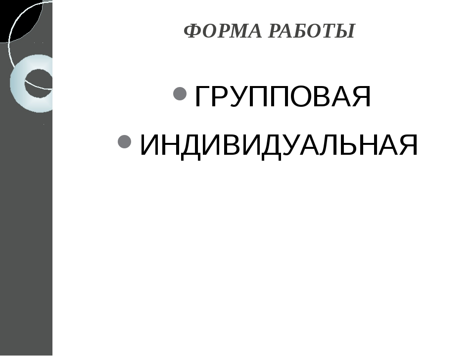 ФОРМА РАБОТЫ ГРУППОВАЯ ИНДИВИДУАЛЬНАЯ