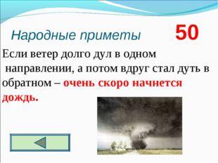 Народные приметы 50  Если ветер долго дул в одном направлении, а потом вдру