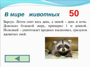 В мире животных 50 Барсук. Летом спит весь день, а зимой – день и ночь. Дово