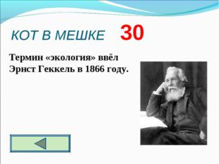 КОТ В МЕШКЕ 30  Термин «экология» ввёл Эрнст Геккель в 1866 году.