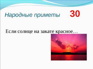 Народные приметы 30 Если солнце на закате красное…