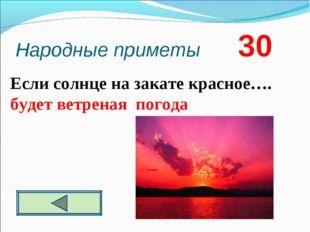 Народные приметы 30 Если солнце на закате красное…. будет ветреная погода