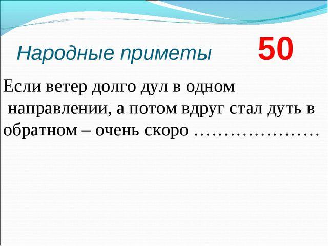 Народные приметы 50 Если ветер долго дул в одном направлении, а потом вдруг с...