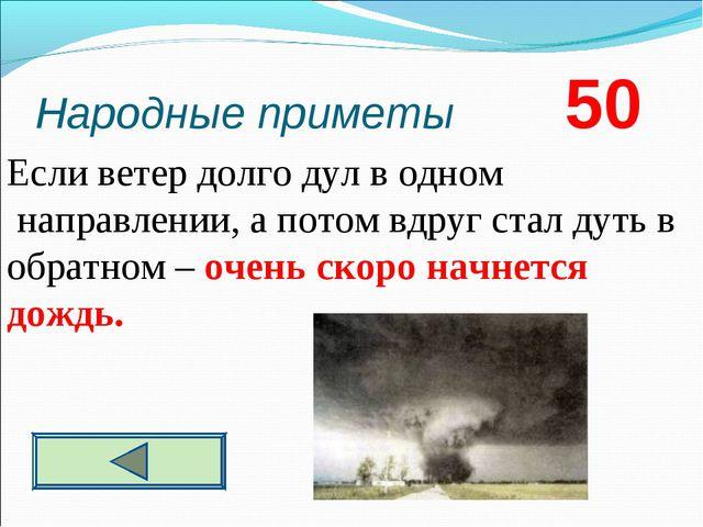Народные приметы 50  Если ветер долго дул в одном направлении, а потом вдру...