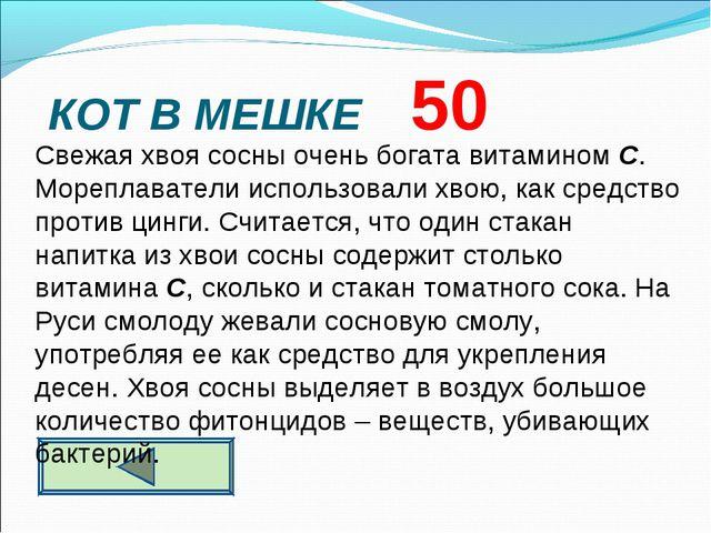 КОТ В МЕШКЕ 50  Свежая хвоя сосны очень богата витамином С. Мореплаватели...