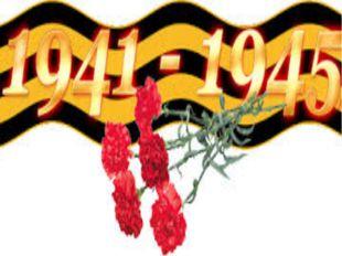 Шарты: Ел басшылары жазылады, сол ел басшыларының аттарын басқарған кезеңдері