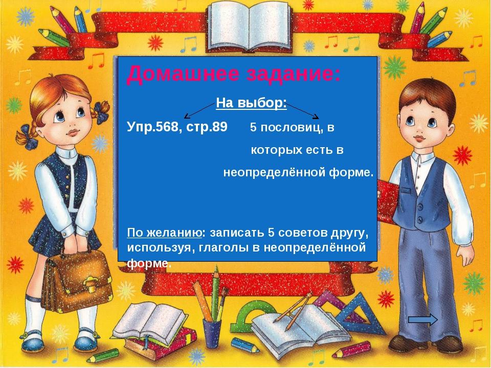 Домашнее задание: На выбор: Упр.568, стр.89 5 пословиц, в которых есть в неоп...