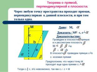 . M a b c Теорема о прямой, перпендикулярной к плоскости. Через любую точку п