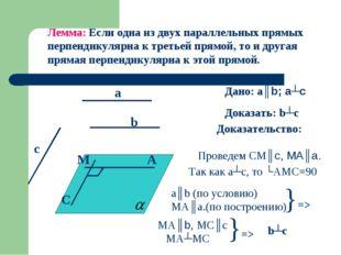 Лемма: Если одна из двух параллельных прямых перпендикулярна к третьей прямой