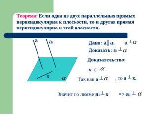 а а1 х Теорема: Если одна из двух параллельных прямых перпендикулярна к плоск