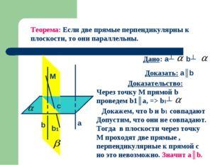 Теорема: Если две прямые перпендикулярны к плоскости, то они параллельны. M c