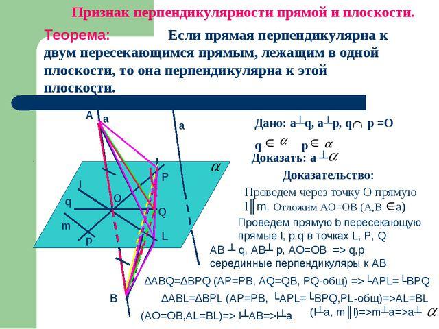 O L Q P B A p q m l a a Теорема: Если прямая перпендикулярна к двум пересекаю...