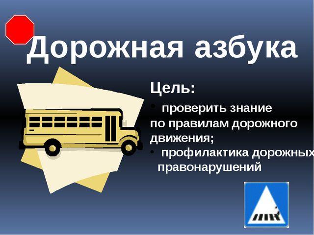 Дорожная азбука Цель: проверить знание по правилам дорожного движения; профил...