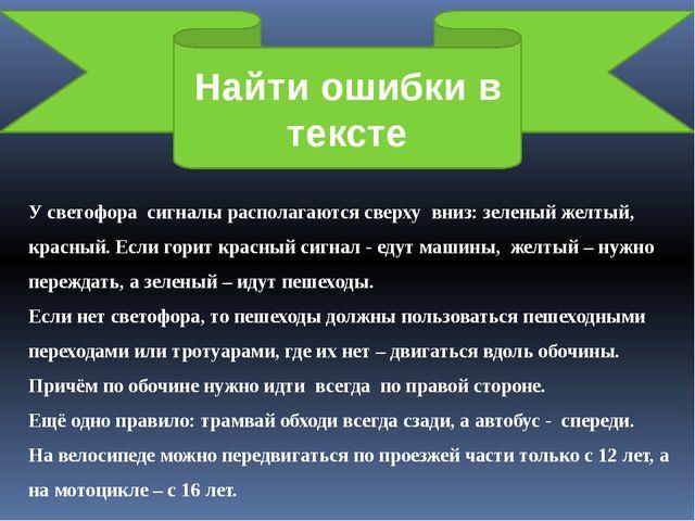 Найти ошибки в тексте У светофора сигналы располагаются сверху вниз: зеленый...