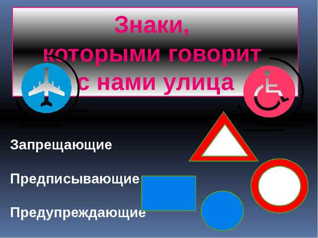 Знаки, которыми говорит с нами улица Запрещающие Предписывающие Предупреждающие