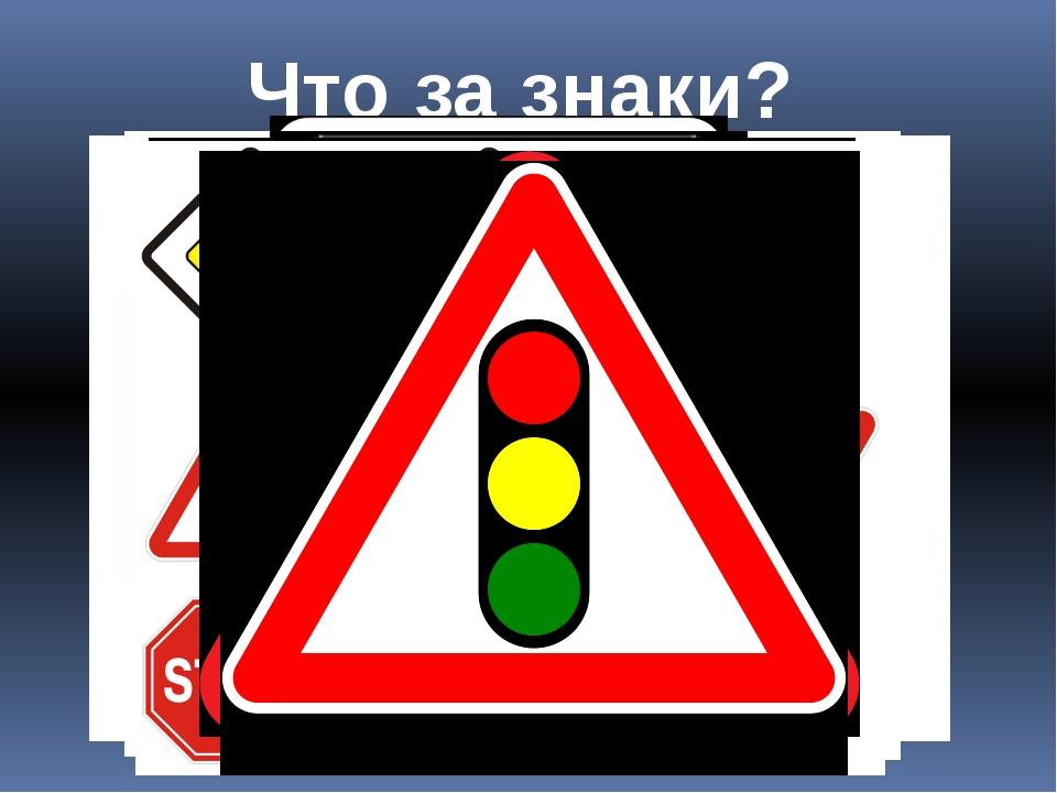 Что за знаки?