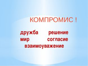 дружба решение мир согласие взаимоуважение КОМПРОМИС !