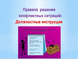 Правила решения конфликтных ситуаций: Должностные инструкции
