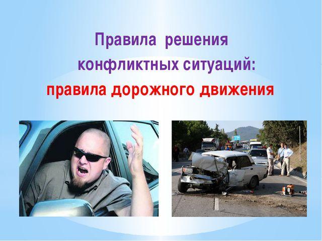 Правила решения конфликтных ситуаций: правила дорожного движения