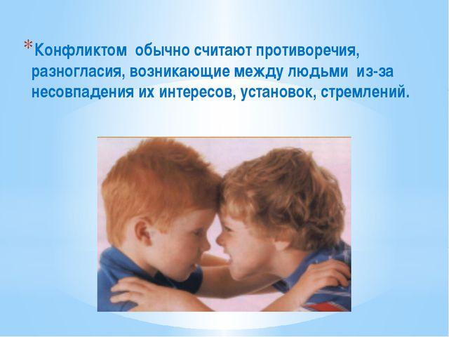 Конфликтом обычно считают противоречия, разногласия, возникающие между людьм...