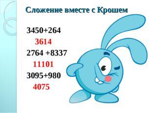 Сложение вместе с Крошем 3450+264 3614 2764 +8337 11101 3095+980 4075