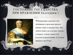 СОСТОЯНИЕ ГОСУДАРСТВА ПРИ ПРАВЛЕНИИ Екатерины i Императрица окружила себя люб