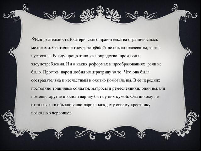 Вся деятельность Екатеринского правительства ограничивалась мелочами. Состоя...