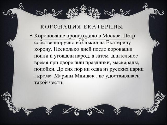 КОРОНАЦИЯ ЕКАТЕРИНЫ Коронование происходило в Москве. Петр собственноручно во...
