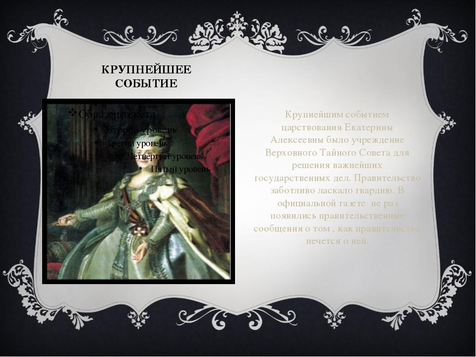КРУПНЕЙШЕЕ СОБЫТИЕ Крупнейшим событием царствования Екатерины Алексеевны было...