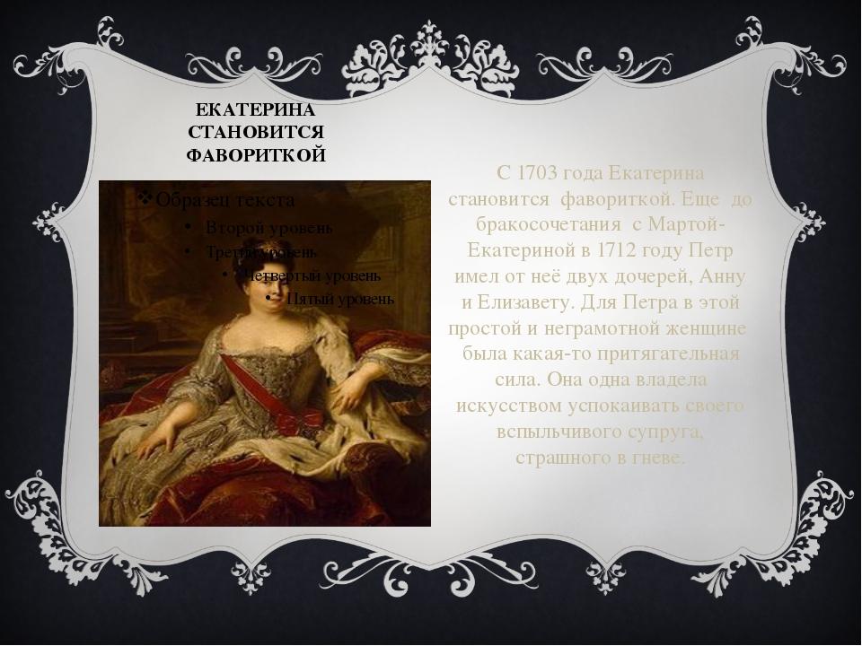 ЕКАТЕРИНА СТАНОВИТСЯ ФАВОРИТКОЙ С 1703 года Екатерина становится фавориткой....