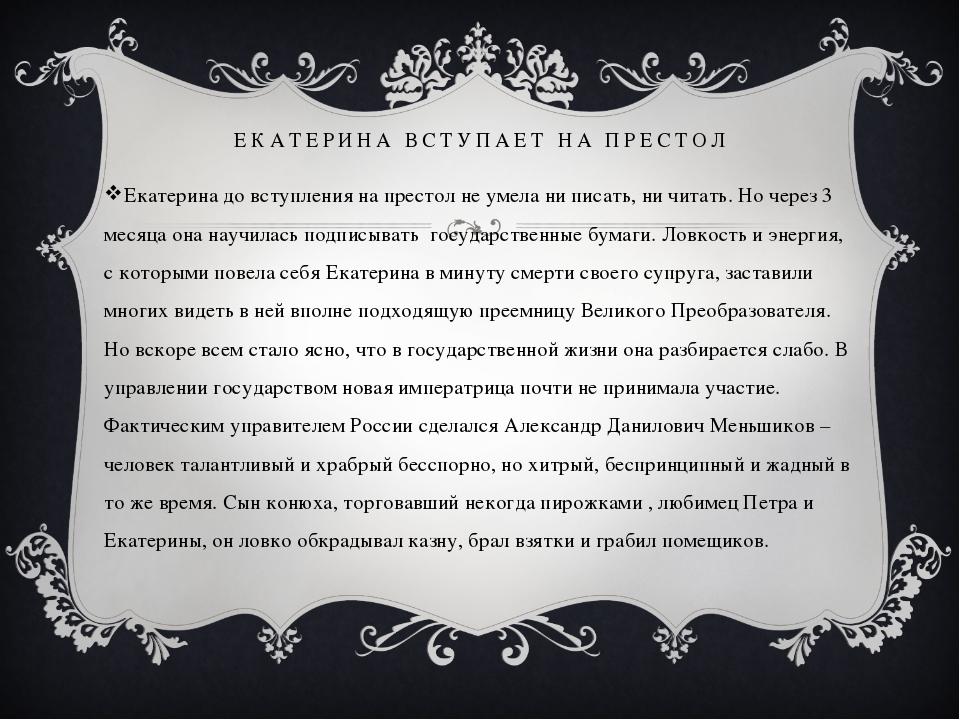 ЕКАТЕРИНА ВСТУПАЕТ НА ПРЕСТОЛ Екатерина до вступления на престол не умела ни...