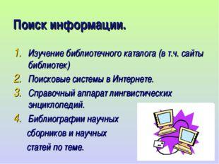 Поиск информации. Изучение библиотечного каталога (в т.ч. сайты библиотек) По