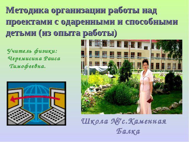Методика организации работы над проектами с одаренными и способными детьми (и...