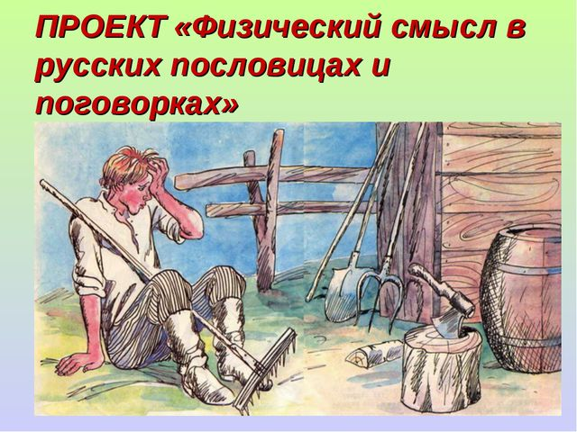 ПРОЕКТ «Физический смысл в русских пословицах и поговорках»