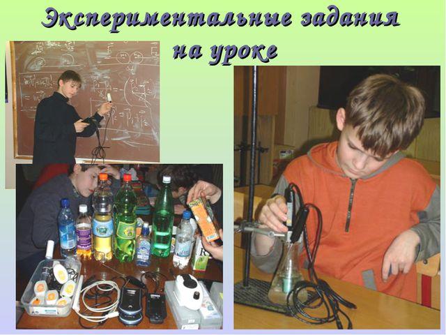 Экспериментальные задания на уроке